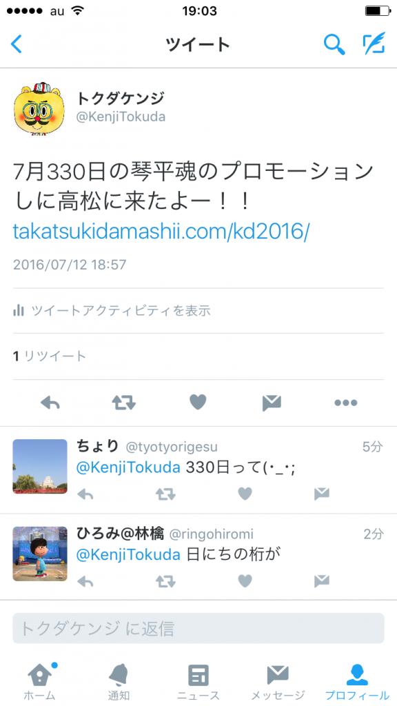 ファイル 2016-07-13 5 44 51